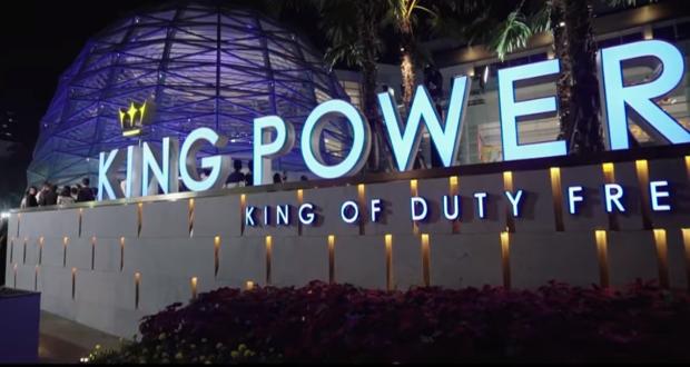 7f12f56d59359b Watch: King Power opens Rangnam downtown duty-free store