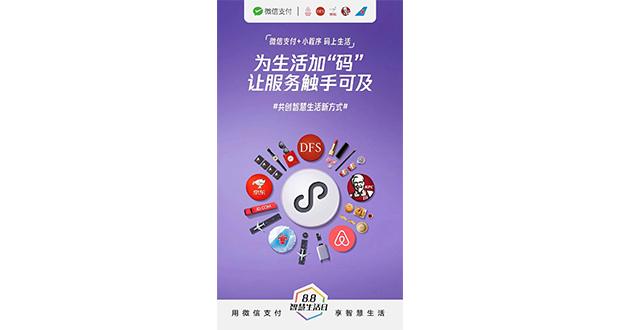 DFS wins WeChat Pay Mini Program 'Best in Class' recognition